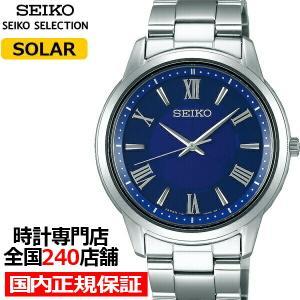 セイコー セレクション メンズ 腕時計 ソーラー ネイビー メタルベルト 10気圧防水 ペアモデル SBPL009|theclockhouse-y