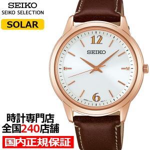 11月6日発売/予約 セイコー セレクション ペアソーラー 限定モデル SBPL030 メンズ 腕時計 ブラウン 革バンド|theclockhouse-y