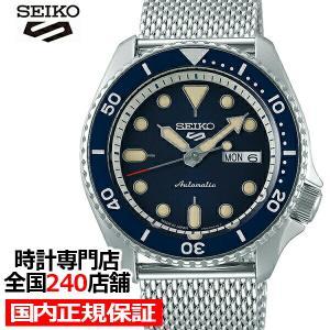 セイコー 5スポーツ スーツ SBSA015 メンズ 腕時計 メカニカル 自動巻き ネイビー メッシュベルト 日本製|theclockhouse-y