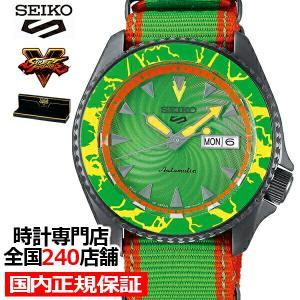 セイコー 5スポーツ ストリートファイターV コラボ 限定 ブランカ SBSA083 メンズ 腕時計 メカニカル ナイロンバンド 日本製 STREET FIGHTER V|theclockhouse-y