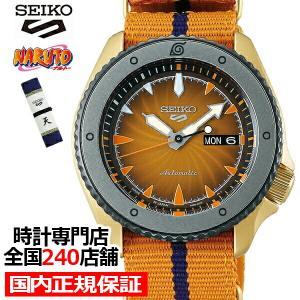 12月11日発売/予約 セイコー 5スポーツ NARUTO & BORUTO ナルト&ボルト コラボレーション 限定 ナルト SBSA092 メンズ 腕時計 メカニカル 日本製|theclockhouse-y