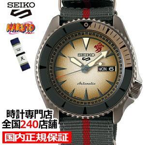 12月11日発売/予約 セイコー 5スポーツ NARUTO & BORUTO ナルト&ボルト コラボレーション 限定 我愛羅 SBSA093 メンズ 腕時計 メカニカル 日本製|theclockhouse-y