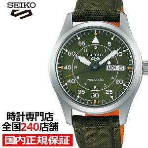 10月8日発売 セイコー 5スポーツ フィールドストリート スタイル SBSA141 メンズ 腕時計 メカニカル 自動巻き ナイロンバンド グリーン 日本製|theclockhouse-y