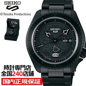 10月8日発売 セイコー 5スポーツ BAIT ベイト コラボレーション限定モデル 鉄腕アトム SBSA147 メンズ 腕時計 メカニカル 自動巻き ブラック 日本製|theclockhouse-y