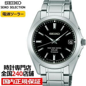 セイコー セレクション メンズ 腕時計 ソーラー 電波 チタン メタルベルト ブラック 10気圧防水 SBTM217|theclockhouse-y