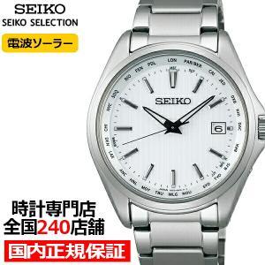 セイコー セレクション SBTM287 メンズ 腕時計 ソーラー電波 ワールドタイム 日付カレンダー ホワイト|theclockhouse-y