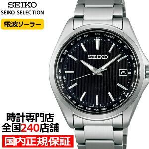 セイコー セレクション SBTM291 メンズ 腕時計 ソーラー電波 ワールドタイム 日付カレンダー ブラック|theclockhouse-y