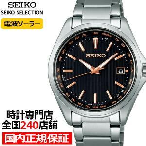 セイコー セレクション SBTM293 メンズ 腕時計 ソーラー電波 ワールドタイム 日付カレンダー ブラック ゴールド|theclockhouse-y