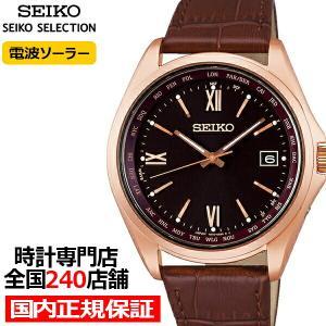 セイコー セレクション SBTM298 メンズ 腕時計 ソーラー電波 ワールドタイム 革ベルト 日付カレンダー ピンクゴールド ブラウン|theclockhouse-y