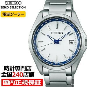 セイコー セレクション セイコー創業140周年記念 限定モデル SBTM299 メンズ 腕時計 ソーラー電波 ワールドタイム ブルー theclockhouse-y