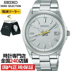 セイコー セレクション master-piece マスターピース コラボレーション 限定モデル SBTM301 メンズ 腕時計 ソーラー電波 シルバー 日本製 theclockhouse-y