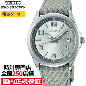 セイコー セレクション master-piece マスターピース 監修 流通限定モデル SBTM311 メンズ腕時計 ソーラー電波 ギョーシェ模様 グレーナイロン theclockhouse-y