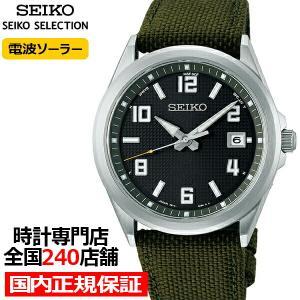セイコー セレクション master-piece マスターピース 監修 流通限定モデル SBTM313 メンズ腕時計 ソーラー電波 ギョーシェ模様 ナイロンバンド theclockhouse-y