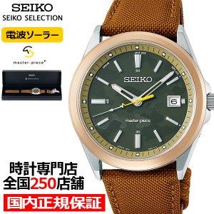 11月6日発売/予約 セイコー セレクション マスターピース master-piece コラボレーション 限定モデル SBTM314 メンズ 腕時計 ソーラー電波 日本製 theclockhouse-y