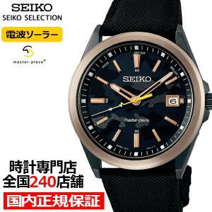 11月6日発売/予約 セイコー セレクション マスターピース master-piece コラボレーション 限定モデル SBTM316 メンズ 腕時計 ソーラー電波 日本製|theclockhouse-y