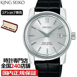 1月22日発売/予約 キングセイコー セイコー創業140周年記念 KSK復刻限定モデル SDKA001 メンズ 腕時計 メカニカル 自動巻き 6L35 コアショップ専売モデル|theclockhouse-y