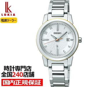 10月8日発売 セイコー ルキア I Collection 2021 オータム SSQV092 レディース 腕時計 ソーラー電波 ライトグレー theclockhouse-y