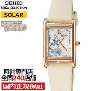 セイコー セレクション ピーターラビット コラボ 限定モデル STPR082 レディース 腕時計 ソーラー 革ベルト ホワイト theclockhouse-y