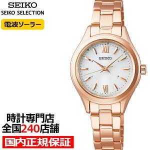 セイコー セレクション SWFH114 レディース 腕時計 ソーラー電波 メタルバンド ピンクゴールド|theclockhouse-y