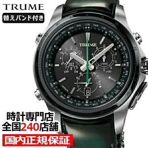 TRUME トゥルーム Cコレクション ブレークライン TR-MB5006 メンズ 腕時計 ライトチャージGPS衛星電波 革ベルト グリーン メタル替えベルト付き エプソン|theclockhouse-y