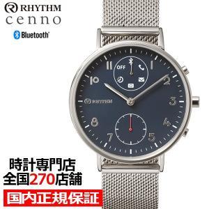 チェンノ コネクテッド 9ZR003RH11 ユニセックス 腕時計 ステンレス ネイビー スマートフォン連動 リズム時計|theclockhouse