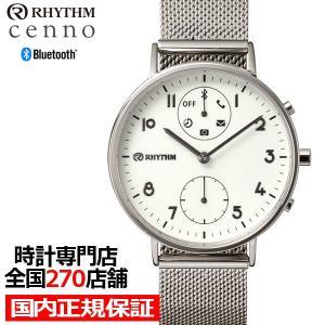 チェンノ コネクテッド 9ZR003RH19 ユニセックス 腕時計 ステンレス ホワイト スマートフォン連動 リズム時計|theclockhouse