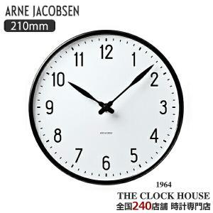 ARNE JACOBSEN アルネヤコブセン STATION ステーション 210mm 掛時計 ウォールクロック AJ43633 インテリア アラビア数字 ザ・クロックハウスPayPayモール店