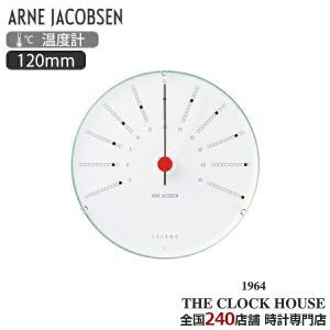 アルネヤコブセン バンカーズ 掛温度計 120mm ARNE JACOBSEN Bankers Thermometer AJ43687 インテリア ザ・クロックハウスPayPayモール店