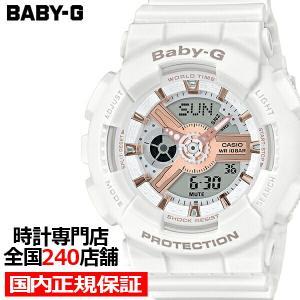 BABY-G ベビーG BA-110RG-7AJF レディース 腕時計 アナデジ ホワイト ストリー...