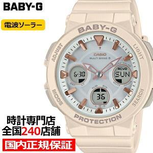 BABY-G ベビージー BGA-2510-4AJF レディース 腕時計 電波 ソーラー カシオ