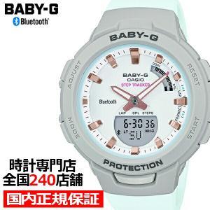 BABY-G ベビーG G-SQUAD ミスティパステルカラー BSA-B100MC-8AJF レディース 腕時計 アナデジ Bluetooth グレー 国内正規品 カシオ|ザ・クロックハウスPayPayモール店