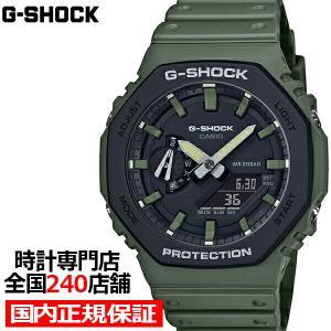 G-SHOCK ストリート ユーティリティカラー GA-2110SU-3AJF メンズ 腕時計 アナデジ ワサビ グリーン カーボン 国内正規品 カシオ カシオーク 八角形|ザ・クロックハウスPayPayモール店