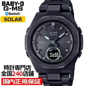 BABY-G ベビーG G-MS ジーミズ MSG-B100DG-1AJF レディース 腕時計 ソーラー Bluetooth アナデジ メタルバンド ブラック 国内正規品 カシオ|ザ・クロックハウスPayPayモール店