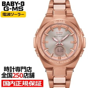 BABY-G G-MS MSG-W200CG-4AJF ベビージー カシオ レディース 腕時計 電波 ソーラー アナデジ ピンク ジーミズ 国内正規品|ザ・クロックハウスPayPayモール店