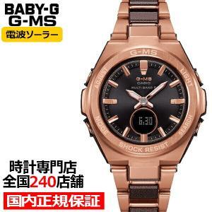 BABY-G G-MS MSG-W200CG-5AJF ベビージー カシオ レディース 腕時計 電波 ソーラー アナデジ ブラウン ジーミズ 国内正規品|ザ・クロックハウスPayPayモール店