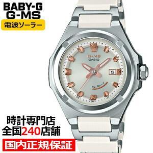 BABY-G G-MS MSG-W300C-7AJF ベビージー カシオ レディース 腕時計 電波 ソーラー ホワイト ジーミズ 国内正規品|ザ・クロックハウスPayPayモール店