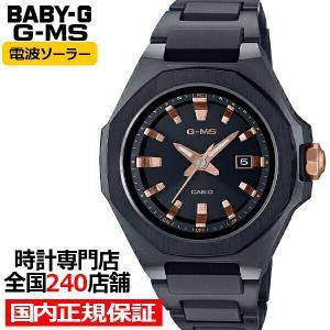 BABY-G ベビーG G-MS ジーミズ MSG-W350CG-1AJF レディース 腕時計 電波ソーラー オクタゴンベゼル 八角形 ブラック 国内正規品 カシオ|ザ・クロックハウスPayPayモール店