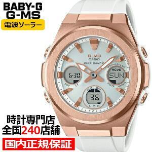 BABY-G ベビーG G-MS ジーミズ MSG-W600G-7AJF レディース 腕時計 電波ソーラー アナデジ 樹脂バンド ホワイト 国内正規品 カシオ|ザ・クロックハウスPayPayモール店