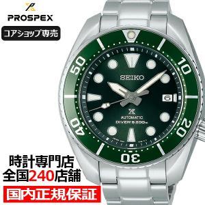 da0ae82341 23日はポイント最大27倍 6月21日発売 セイコー プロスペックス スモウ SBDC081 メンズ 腕時計 メカニカル 自動巻き グリーン