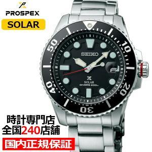 セイコー プロスペックス SBDJ017 腕時計 メンズ SEIKO PROSPEX ダイバースキュ...