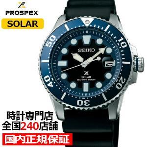 セイコー プロスペックス ダイバースキューバ SBDJ019 メンズ 腕時計 ソーラー シリコン ブ...