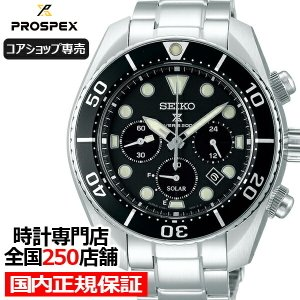 セイコー プロスペックス スモウ ソーラー クロノグラフ SBDL061 メンズ 腕時計 メタルベル...