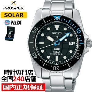 セイコー プロスペックス ダイバースキューバ PADIスペシャル SBDN073 メンズ 腕時計 ソ...