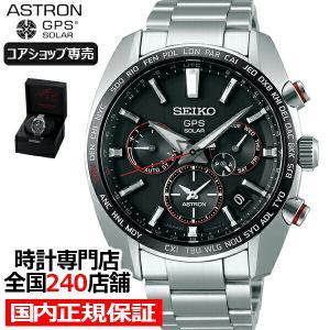 セイコー アストロン 大谷翔平 2019 限定モデル SBXC043 メンズ 腕時計 GPS ソーラ...