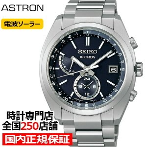 セイコー アストロン スタンダードシリーズ SBXY015 メンズ 腕時計 ソーラー 電波 デュアル...