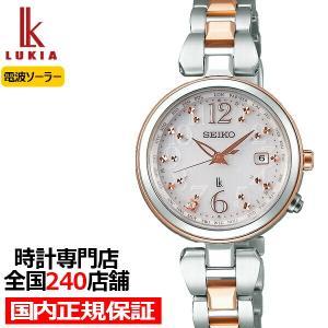 SEIKO LUKIA SSQV048 レディース 電波 ソーラー 腕時計 セイコー ルキア レディ...