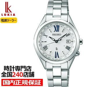 セイコー ルキア レディダイヤ SSQV053 レディース 腕時計 ソーラー 電波 チタン ラッキーパスポート 防水 ホワイト ザ・クロックハウスPayPayモール店