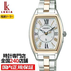 セイコー ルキア レディダイヤ SSQW052 レディース 腕時計 ソーラー 電波 チタン 防水 日...