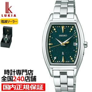 セイコー ルキア ジュエル 限定モデル エメラルド SSQW055 レディース 腕時計 ソーラー電波...