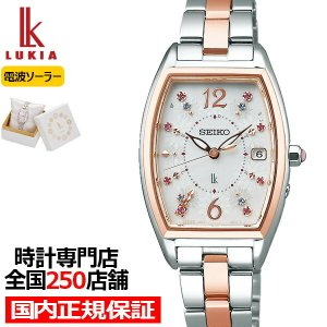 セイコー ルキア 限定モデル 2020サマー レディダイヤ SSVW172 レディース 腕時計 ソー...